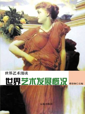 cover image of 世界艺术漫谈——世界艺术发展概况(A Talk on the World Art- An Overview of the World Art Development)