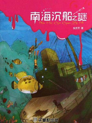 cover image of 南海沉船之迷