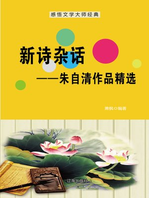 cover image of 新诗杂话——朱自清作品精选 (Random Thoughts on New Poetry--Selected Works of Zhu Ziqing)
