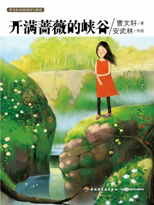 cover image of 曹文轩小说阅读与鉴赏(开满蔷薇的峡谷(Reading and appreciation of Cao Wenxuan's Novels:A Valley Full of Roses)