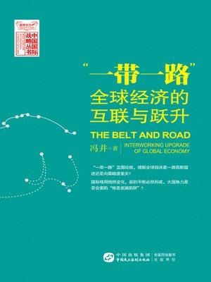 "cover image of ""一带一路"""