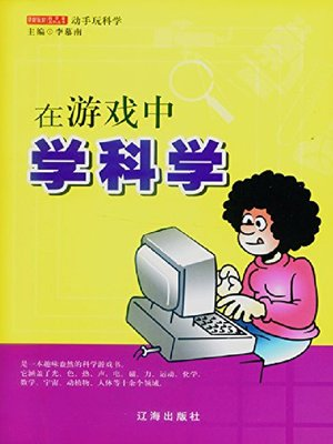 cover image of 在游戏中学科学