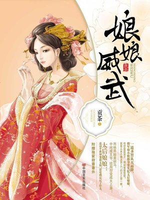 cover image of 娘娘威武 (Powerful Empress)