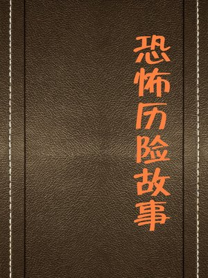 cover image of 恐怖历险故事(Adventure Stories of Thrill and Horror)