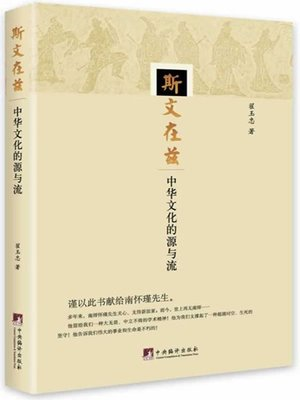 cover image of 斯文在兹:中华文化的源与流(Chinese Ideas: Source and Development of Chinese Culture)
