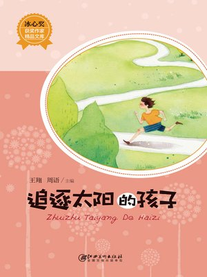 cover image of 追逐太阳的孩子