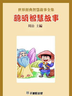 cover image of 聰明智慧故事