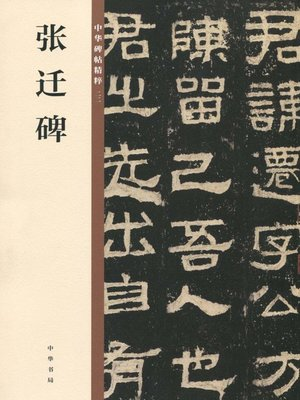 cover image of 张迁碑——中华碑帖精粹