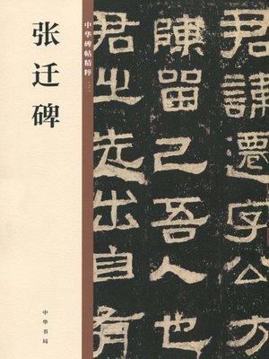 cover image of 张迁碑——中华碑帖精粹