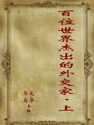 cover image of 百位世界杰出的外交家(上册)(The World's 100 Outstanding Diplomatists (I))