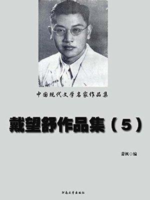 cover image of 戴望舒作品集(5)