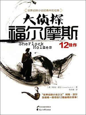 cover image of 大侦探福尔摩斯 (Detective Holmes)