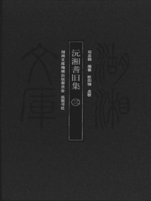 cover image of 沅湘耆旧集三 (A Collection of the Respected in Hunan III)
