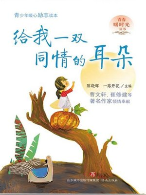 cover image of 给我一双同情的耳朵