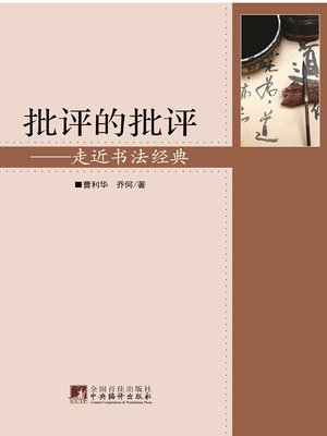 cover image of 批评的批评——走近书法经典 (Criticism of Criticism - Approaching Classic Calligraphy)