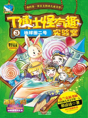 cover image of T博士怪有趣实验室③地球圈二号( Dr. T's Funny Lab ③ No.2 Earth Loop)
