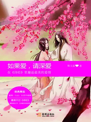cover image of 如果爱,请深爱 (If Love, Please Love Deeply)