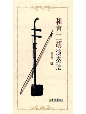 cover image of 和声二胡演奏法 (Harmonic Erhu Performance Practice)
