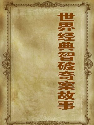 cover image of 世界经典智破奇案故事(World Classic Stories of Intelligent Solution of Strange Cases)