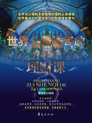 cover image of 世界上最神奇的24堂理财课 (Most Magic Finance Management Sessions in the World)