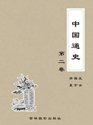 cover image of 中国通史 (General History of China)