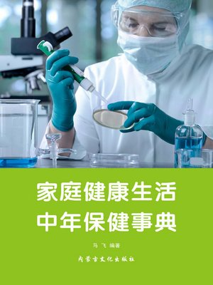 cover image of 家庭健康生活(Family Healthy Lifestyle)