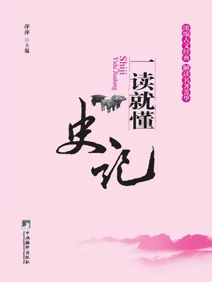 cover image of 《史记》一读就懂 (Understand while Reading: Records of the Grand Historian)