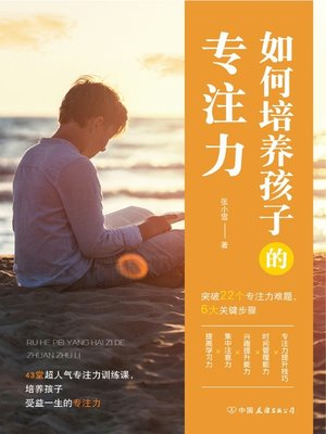 cover image of 如何培养孩子的专注力