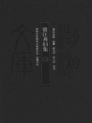 cover image of 资江耆旧集 一