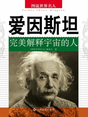 cover image of 爱因斯坦——完美解释宇宙的人 (Einstein Who Perfectly Explained the Universe)