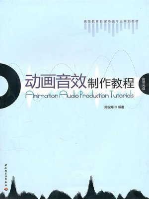 cover image of 动画音效制作教程(Animation Audio Production Tutorials)