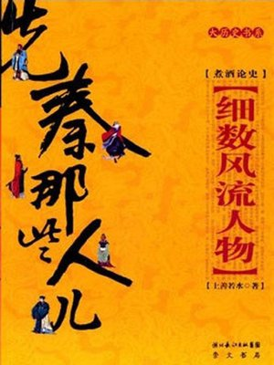 cover image of 先秦那些人(People in Pre-Qin Era)