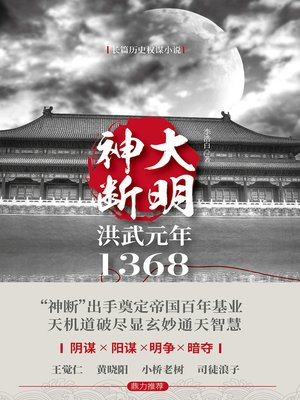 cover image of 大明神断