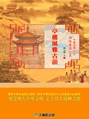 cover image of 亭樓風雅古韻