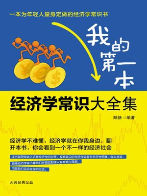 cover image of 四大名著泡泡贴.水浒传