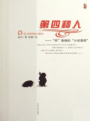 """cover image of 第四种人:""""听鲁南的""""小说漫画 (The Fourth Kind of People: """"Listen to"""" Lu Nan's Fiction with Cartoons)"""