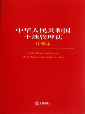 cover image of 中华人民共和国土地管理法注释本 (Land Administration Law of the People's Republic of China —Comments )