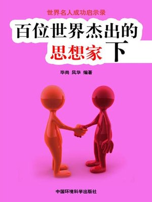 cover image of 世界名人成功启示录——百位世界杰出的思想家下 (Apocalypse of the Success of the World's Celebrities-The World's 100 Outstanding Ideologists II)