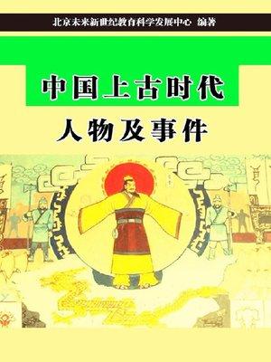 cover image of 中国上古时代人物及事件(Figures and Events of Primordial China)