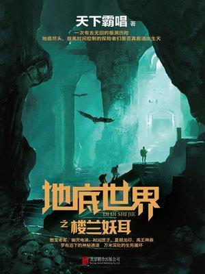 cover image of 地底世界之楼兰妖耳