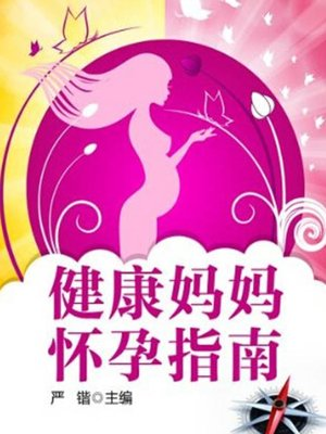 cover image of 健康妈妈怀孕指南( Guide to Pregnancy for Healthy Mothers )