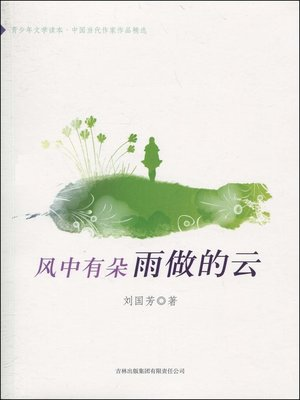 cover image of 风中有朵雨做的云 (Cloud of Rain Flowing in the Wind)
