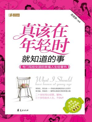 cover image of 真该在年轻时就知道的事 (Things Needed to Be Known at a Young Age)