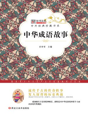 cover image of 中华成语故事(Chinese Idiom Story)