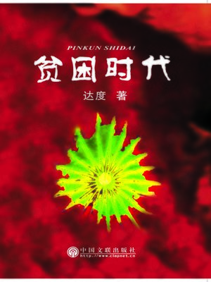 cover image of 贫困时代