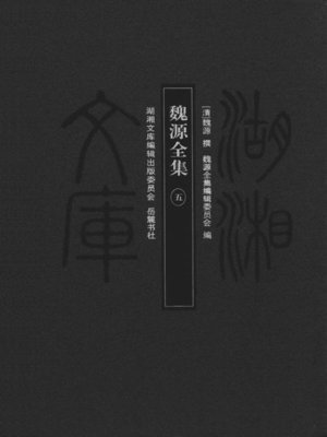 cover image of 魏源全集五 (Complete Works of Wei Yuan V)