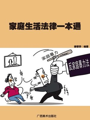 cover image of 家庭生活法律一本通 (Family Life Law All in One)