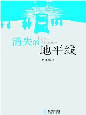 cover image of 消失的地平线(No Line on the Horizon)