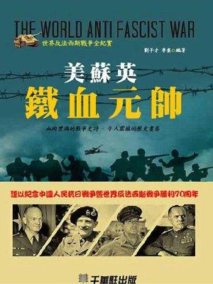 cover image of 美苏英铁血元帅