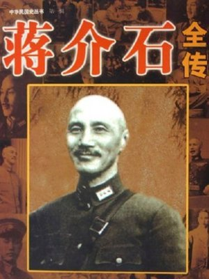 cover image of 蒋介石全传( The Life Story of Chiang Kai-shek)